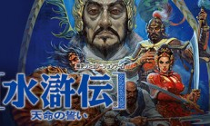 Bandit Kings of Ancient China / 水滸伝・天命の誓い İndir Yükle