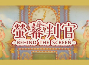 螢幕判官 Behind the Screen İndir Yükle