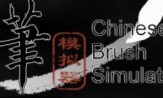 毛笔模拟器 / Chinese Brush Simulator İndir Yükle