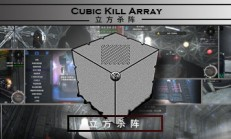 立方杀阵(Cubic Kill Array) İndir Yükle