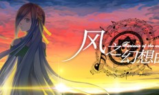 Fantasia of the Wind – 风之幻想曲 İndir Yükle