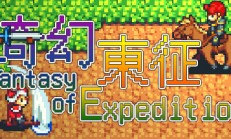Fantasy of Expedition 奇幻東征 İndir Yükle