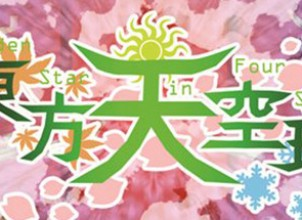 東方天空璋 ~ Hidden Star in Four Seasons. İndir Yükle