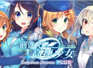 前進吧!高捷少女Initiating Station PLUS İndir Yükle