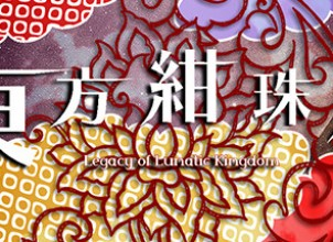 東方紺珠伝 ~ Legacy of Lunatic Kingdom. İndir Yükle