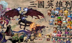 三国英雄列传 (Legendary Heros in the Three Kingdoms) İndir Yükle