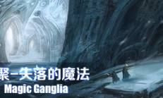 云聚:失落的魔法 Magic Ganglia İndir Yükle