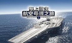 Maritime Hegemony: Carrier Travel  海上霸主:航空母舰之旅 İndir Yükle