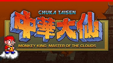 Monkey King: Master of the Clouds | 中華大仙 İndir Yükle