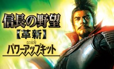 NOBUNAGA'S AMBITION: Kakushin with Power Up Kit / 信長の野望・革新 with パワーアップキット İndir Yükle