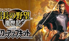 NOBUNAGA'S AMBITION: Ranseiki with Power Up Kit / 信長の野望・嵐世記 with パワーアップキット İndir Yükle