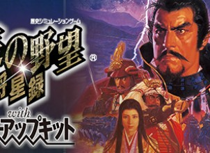 NOBUNAGA'S AMBITION: Shouseiroku with Power Up Kit / 信長の野望・将星録 with パワーアップキット İndir Yükle