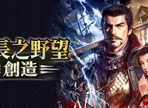 NOBUNAGA'S AMBITION: Souzou (Traditional Chinese version) İndir Yükle