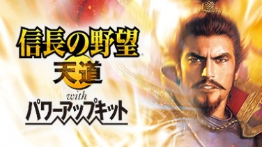NOBUNAGA'S AMBITION: Tendou with Power Up Kit / 信長の野望・天道 with パワーアップキット İndir Yükle