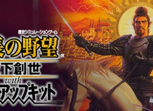 NOBUNAGA'S AMBITION: Tenkasousei with Power Up Kit / 信長の野望・天下創世 with パワーアップキット İndir Yükle