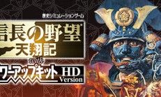 NOBUNAGA'S AMBITION: Tenshouki WPK HD Version / 信長の野望・天翔記 with パワーアップキット HD Version İndir Yükle