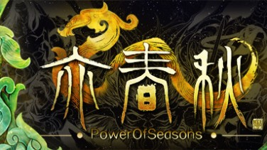 亦春秋 Power Of Seasons İndir Yükle