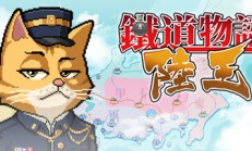 铁道物语:陆王(Railway Saga:Land King) İndir Yükle