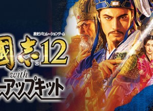 Romance of the Three Kingdoms 12 with Power Up Kit / 三國志12 with パワーアップキット İndir Yükle
