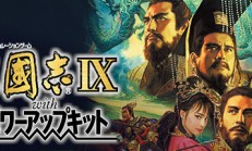 Romance of the Three Kingdoms IX with Power Up Kit / 三國志IX with パワーアップキット İndir Yükle
