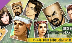 Romance of the Three Kingdoms Maker / 三国志ツクール İndir Yükle