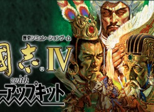 Romance of the Three Kingdoms Ⅳ with Power Up Kit / 三國志Ⅳ with パワーアップキット İndir Yükle