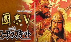 Romance of the Three Kingdoms Ⅴ with Power Up Kit / 三國志Ⅴ with パワーアップキット İndir Yükle