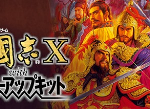 Romance of the Three Kingdoms X with Power Up Kit / 三國志X with パワーアップキット İndir Yükle