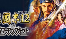 Romance of the Three Kingdoms XII with Power Up Kit İndir Yükle