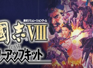 Romance of the Three Kingdoms VIII with Power Up Kit / 三國志VIII with パワーアップキット İndir Yükle