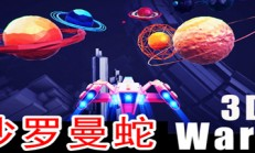 Starfield Wars – 沙罗曼蛇 3D İndir Yükle