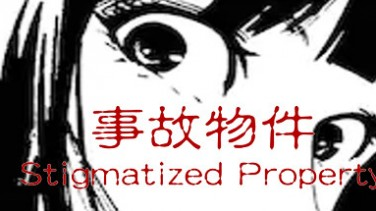 Stigmatized Property | 事故物件 İndir Yükle