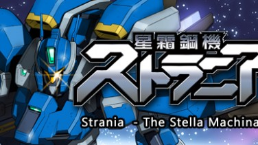 Strania – The Stella Machina – İndir Yükle