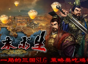 汉末求生  Survival in Three kingdoms İndir Yükle