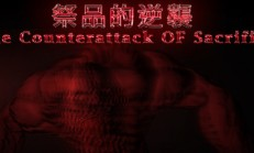 祭品的逆襲 The Counterattack Of Sacrifice İndir Yükle