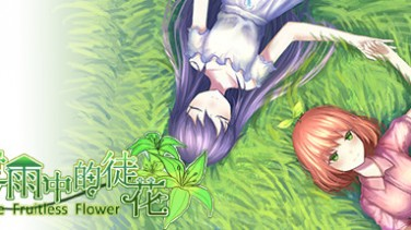 The Fruitless Flower 雾雨中的徒花 İndir Yükle