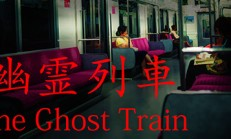 The Ghost Train | 幽霊列車 İndir Yükle