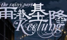 The Rainy Port Keelung 雨港基隆 İndir Yükle