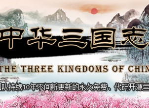 中华三国志 the Three Kingdoms of China İndir Yükle