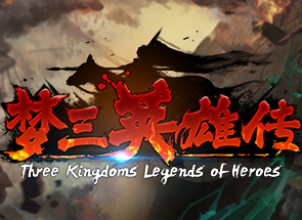 梦三英雄传/Three Kingdoms: Legends of Heroes İndir Yükle