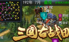 Three Kingdoms:Ancient battlefield | 三国古战略 İndir Yükle