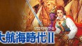 Uncharted Waters II / 大航海時代 II İndir Yükle