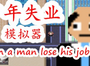 中年失业模拟器When a man lose his job İndir Yükle