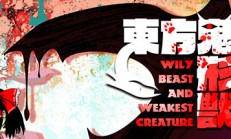 東方鬼形獣 〜 Wily Beast and Weakest Creature. İndir Yükle